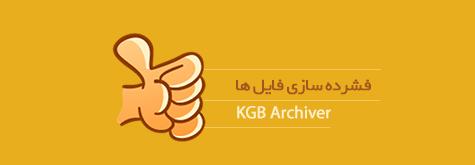 KGB Archiver v1.2.1