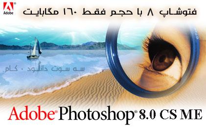 فتوشاپ 7 با حجم 160 مگابایت
