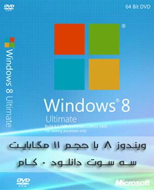ویندوز 8 با حجم 11 مگابایت