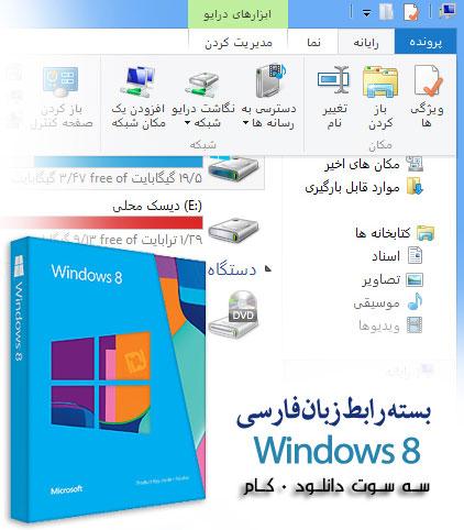 بسته فارسی ساز ویندوز 8