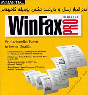 نرم افزار ارسال دریافت فکس - WinFax pro v10.04
