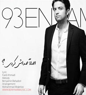 Benyamin - Aslan Sedash Kardi