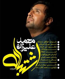 Mohammad Alizadeh - Eshtebah