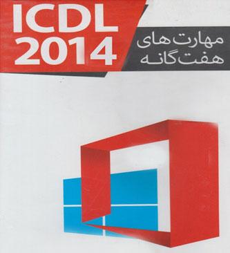 کتاب PDF آموزش ICDL به زبان فارسی