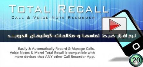 نرم افزار ضبط مكالمات اندرويد - Total Recall Recorder