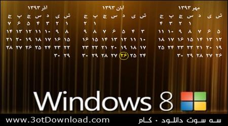 نرم افزار تقویم شمسی Persian Desktop Calendar