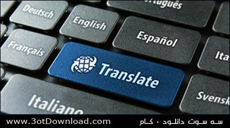 مترجم متن QTranslate 5.4.1