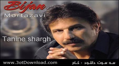 Bijan Mortazavi - Tanine shargh