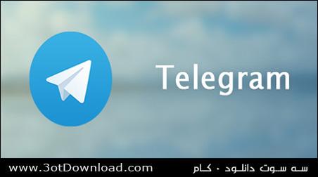 نرم افزار Telegram برای اندروید