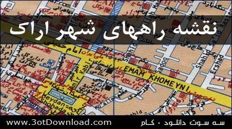 نقشه شهر اراک