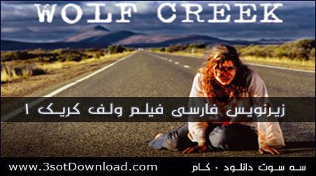 زير نويس فارسي فيلم Wolf Creek 2005