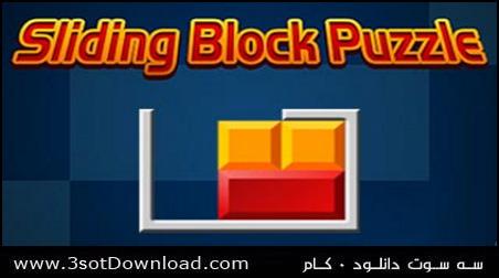 Sliding Block Puzzle PC Game