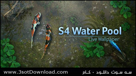 S4 Water Pool Live Wallpaper