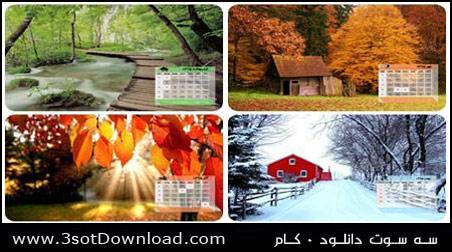 تقویم فارسی سال 95 با موضوع طبیعت