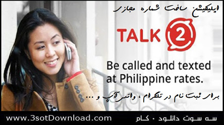 Talk2 for Android