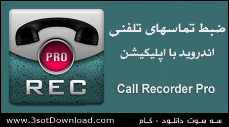 Call Recorder 4.9