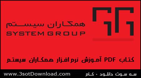 کتاب PDF آموزش همکاران سیستم