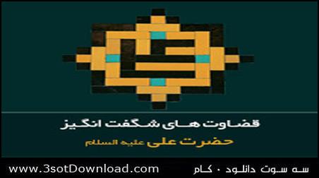 نرم افزار قضاوت های حضرت علی