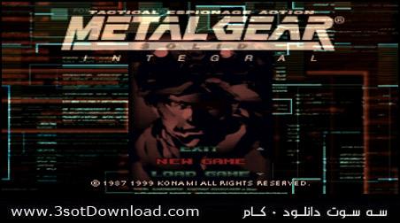 Metal Gear Solid 2000