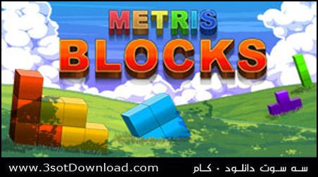Metris Blocks PC Game