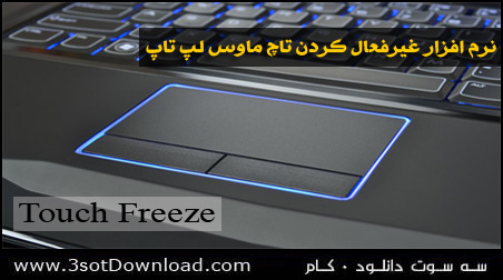 Touch Freeze 1.0