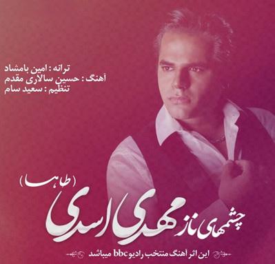 Mehdi Asadi - Cheshmaye Naz