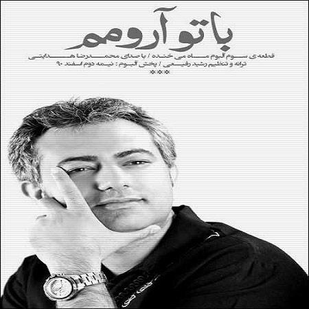 Mohammad Reza Hedayati - Ba To Aromam