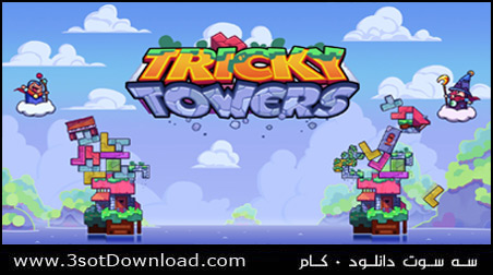 Tricky Towers