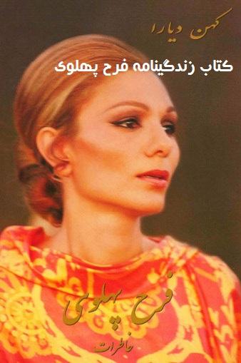 کتاب زندگینامه فرح پهلوی