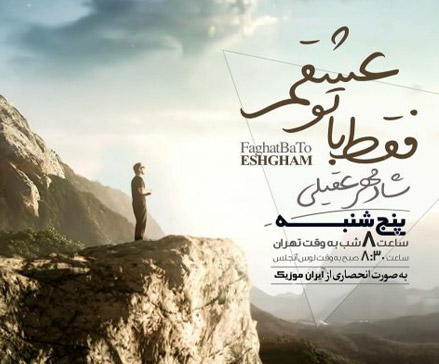 Shadmehr - Faghat Ba to Eshgham