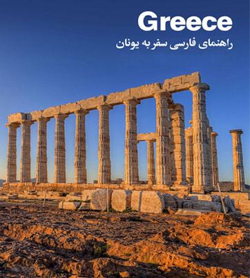 کتاب راهنمای گردشگری یونان