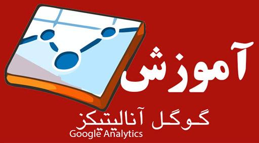 کتاب فارسی آموزش گوگل آنالیز