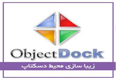 Stardock ObjectDock Plus