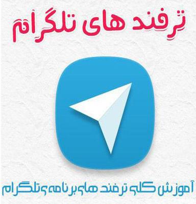 کتاب آموزش ترفندهای تلگرام با فرمت PDF