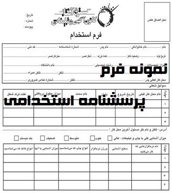 نمونه فرم استخدامی
