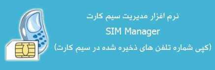 نرم افزار مدیریت سیم کارت Dekart SIM Manager