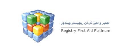 نرم افزار پاکسازی و ترمیم ریجیستری Registry First Aid Platinum