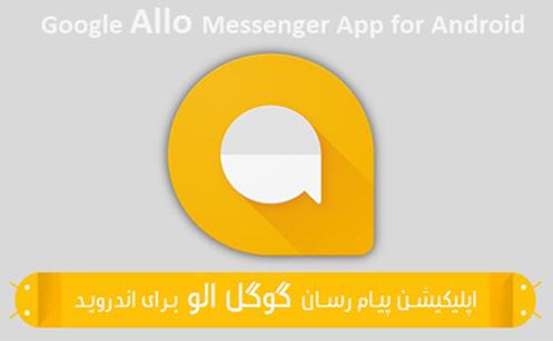 اپلیکیشن Google Allo برای اندروید