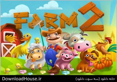 بازی Farm 2 برای کامپیوتر