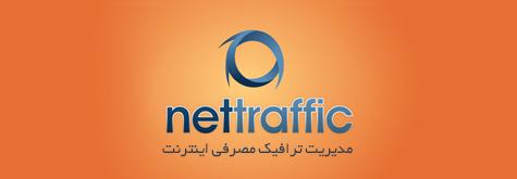 نرم افزار مدیریت حجم مصرفی اینترنت NetTraffic