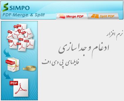 نرم افزار Simpo PDF Merge & Split