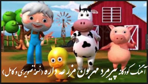 آهنگ کودکانه پیرمرد مهبرون مزرعه داره