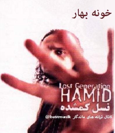 حمید زینو - خونه بهار