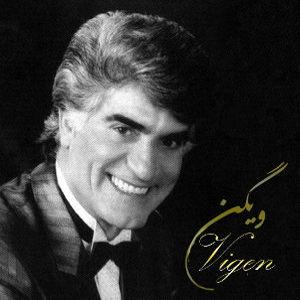 ویگن - خدا تو را نگهدار