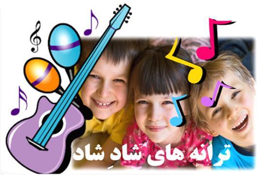 آهنگهای شاد کودکانه
