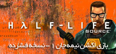 بازی Half-Life 1 برای کامپیوتر