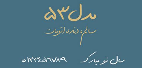 فونت فارسی لیلا