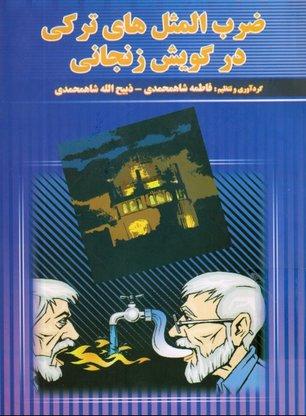 کتاب ضرب المثل های ترکی