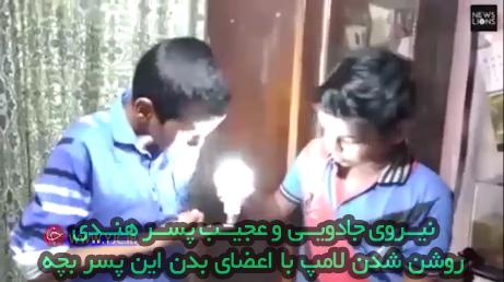 نیروی جادویی پسر هندی