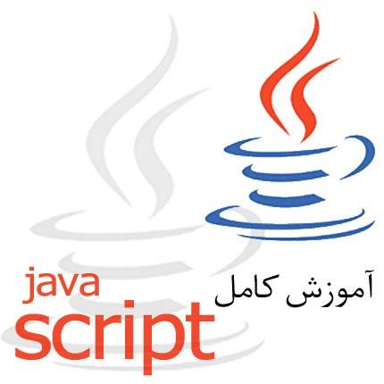 کتاب آموزش برنامه نویسی جاوا اسکریپت